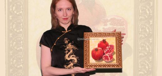 Милана Минаева. Картина Фэн Шуй. Гранат - символ Процветания и Изобилия