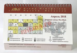 Календарь Фэн Шуй