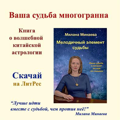 Милана Минаева - книга - Milana.Ru