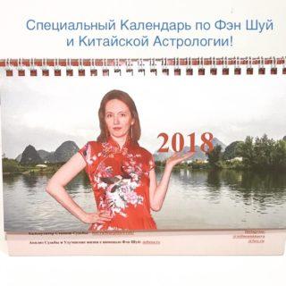 Милана Минаева. Календарь по Фэн Шуй и Китайской Астрологии