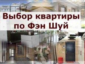 Выбор квартиры по Фэн Шуй