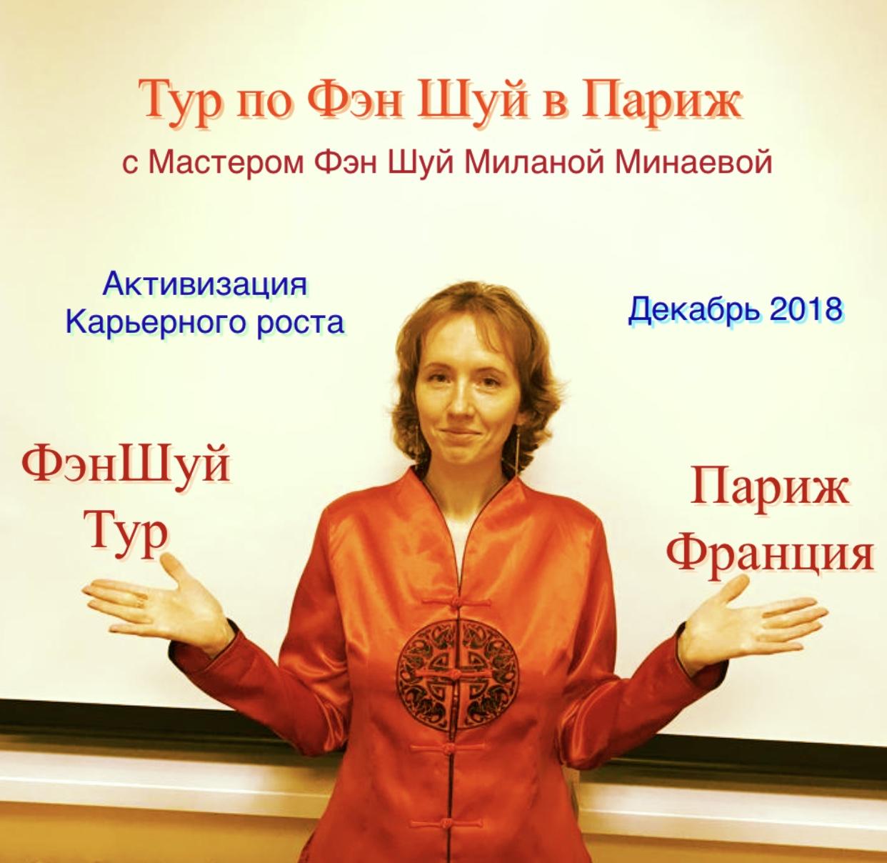 Милана Минаева - Фэншуй-тур - Milana.Ru