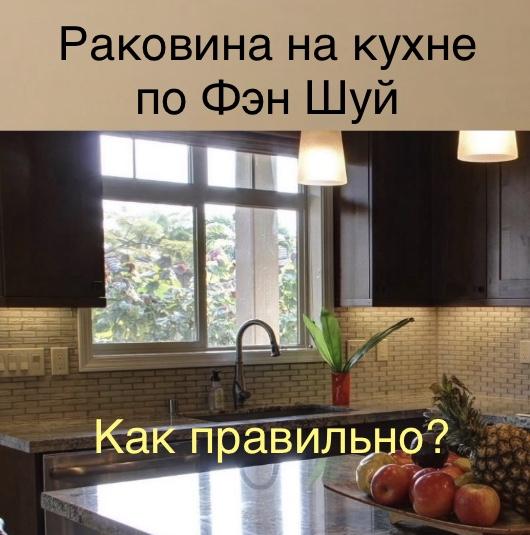 Раковина по Фэншуй - Milana.Ru