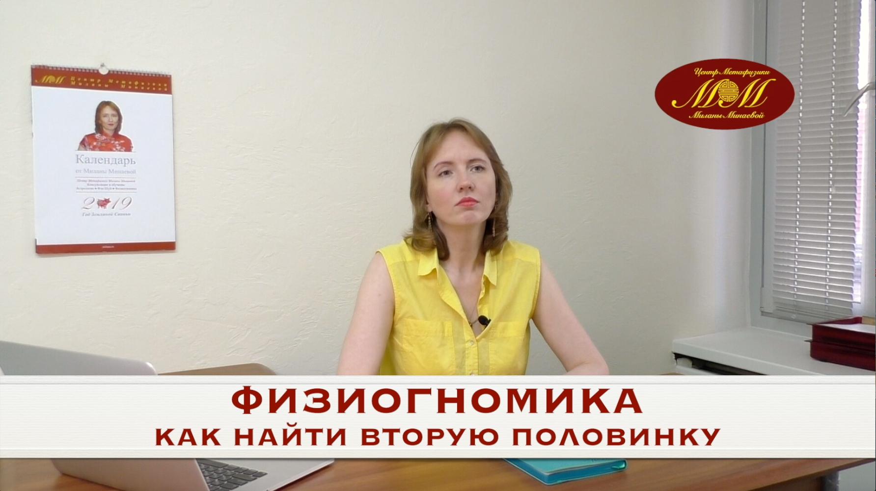Милана Минаева - Физиогномика - Milana.Ru