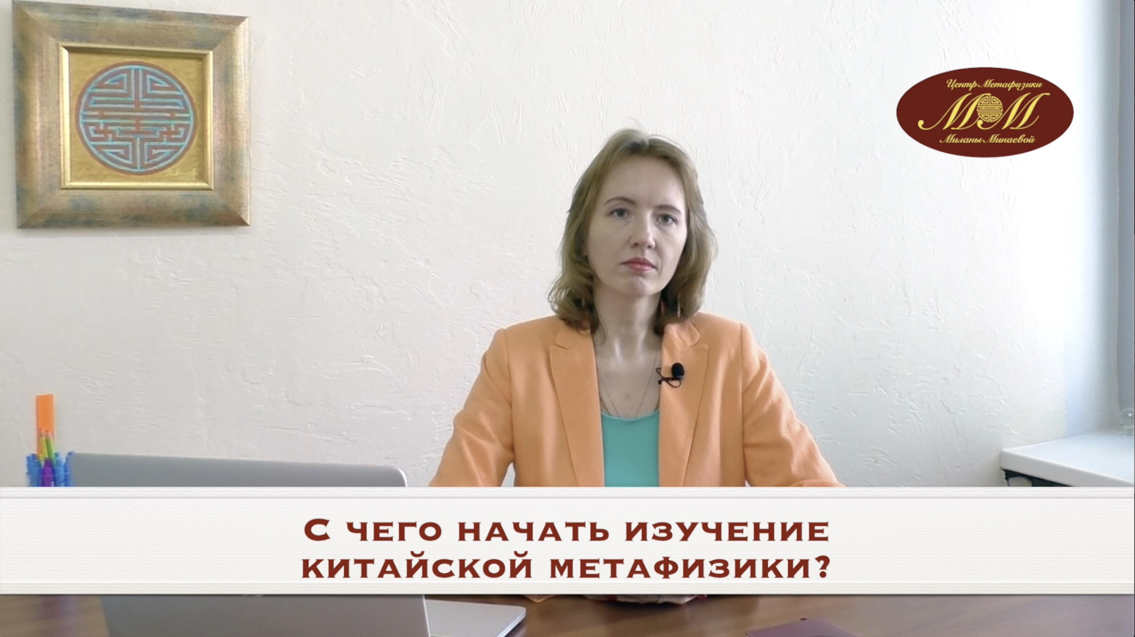 Милана Минаева - Китайская Метафизика - Milana.Ru