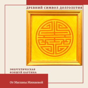 Милана Минаева - картина Символ Долголетия - Milana.Ru