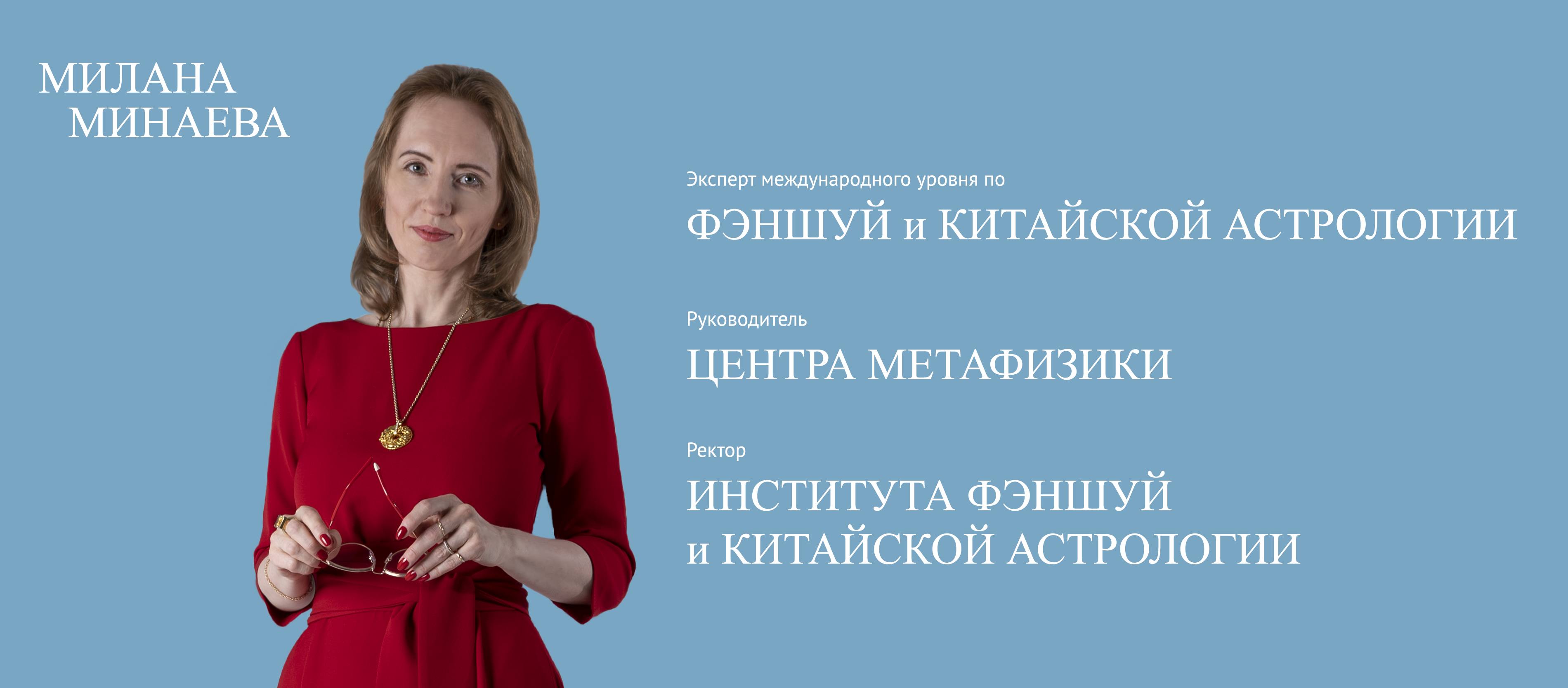 МиланаМинаева-МастерФэншуй