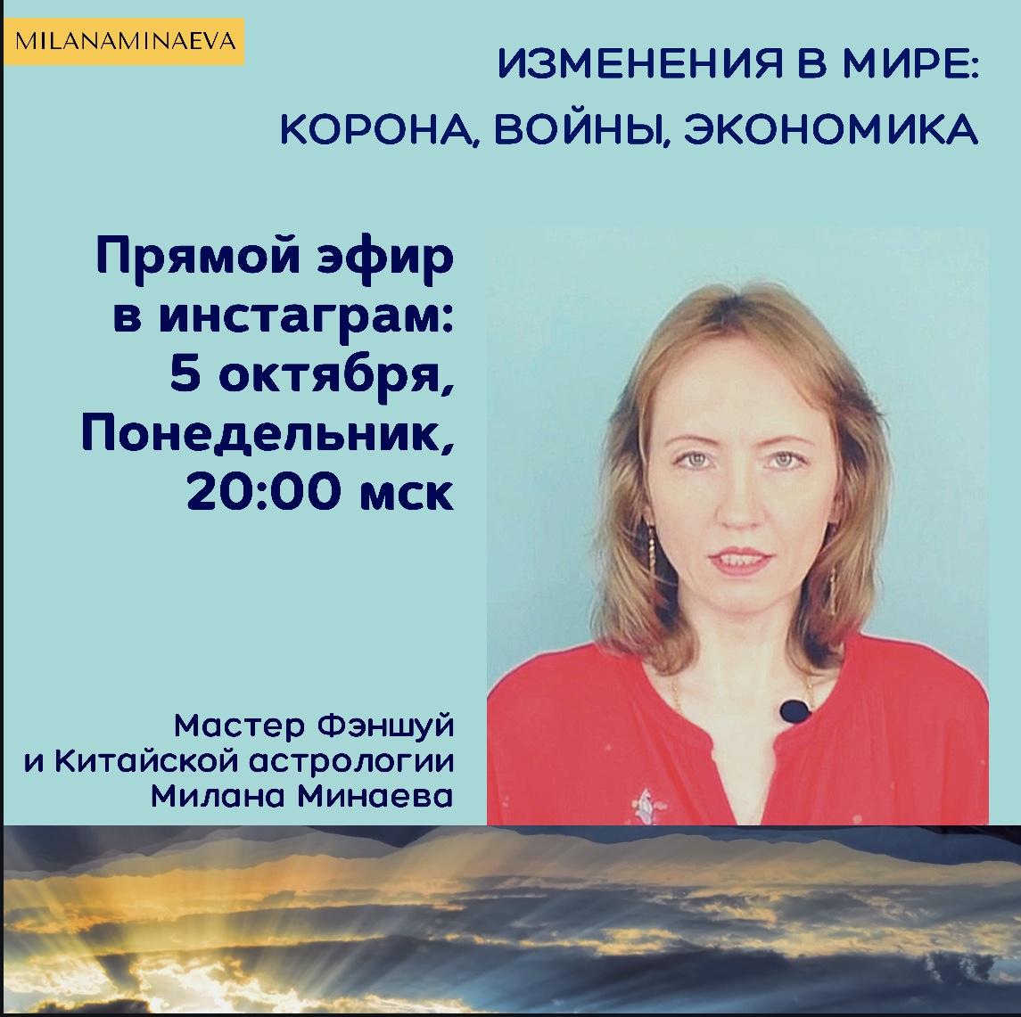 Милана Минаева - прямой эфир - Milana.Ru