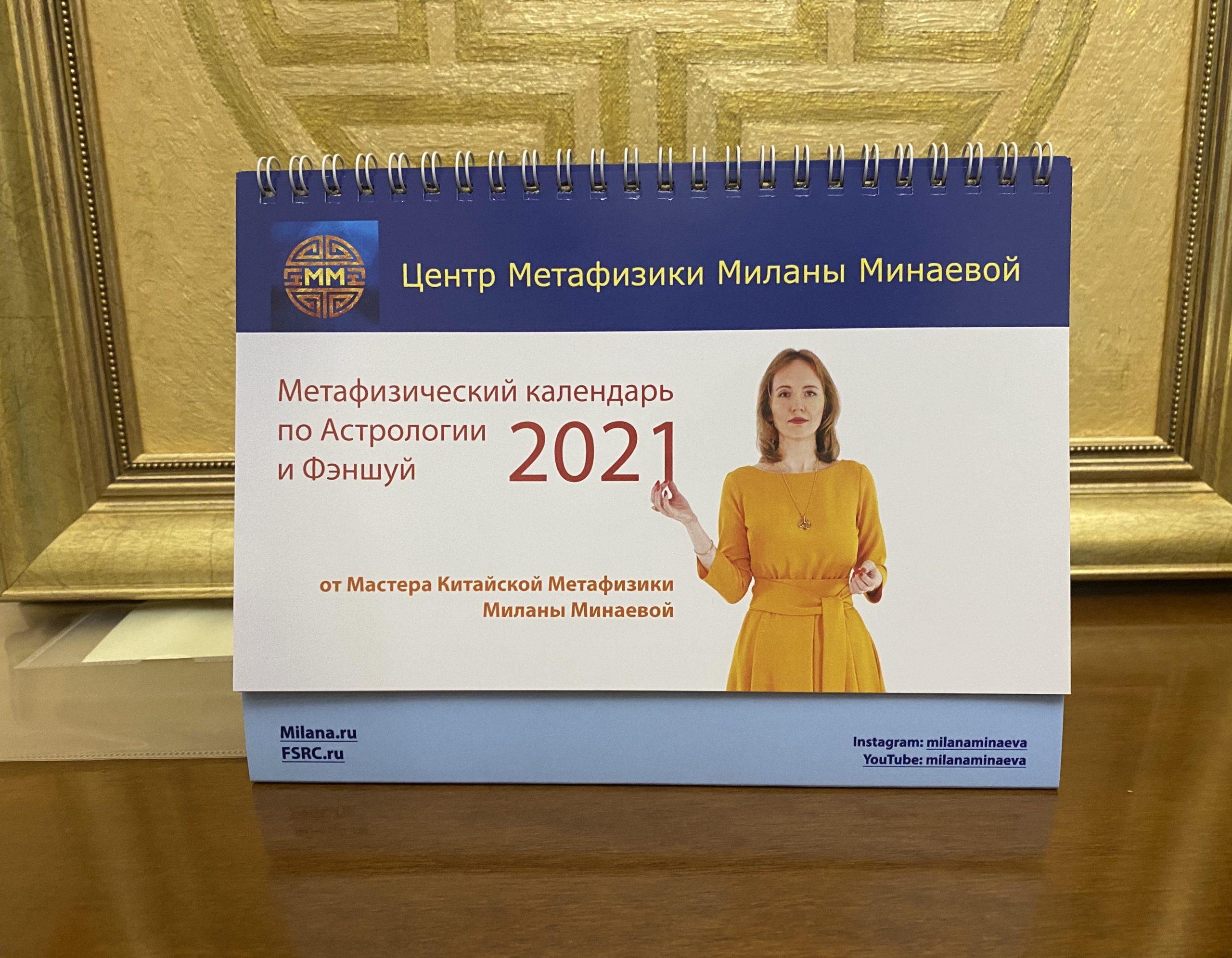 Милана Минаева - календарь 2021 - Milana.Ru