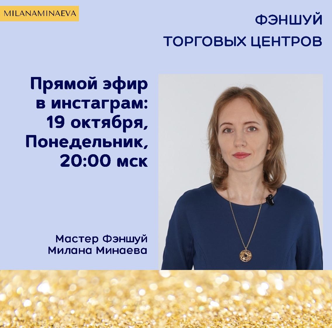 Фэншуй торговых центров - прямой эфир - Milana.Ru