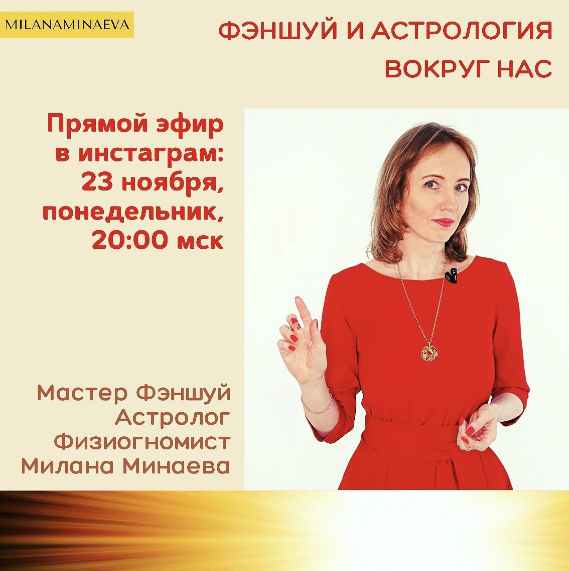 Милана Минаева - Фэншуй и астрология - Milana.Ru