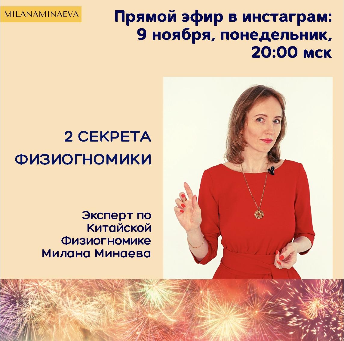 Секреты Физиогномики - Milana.Ru