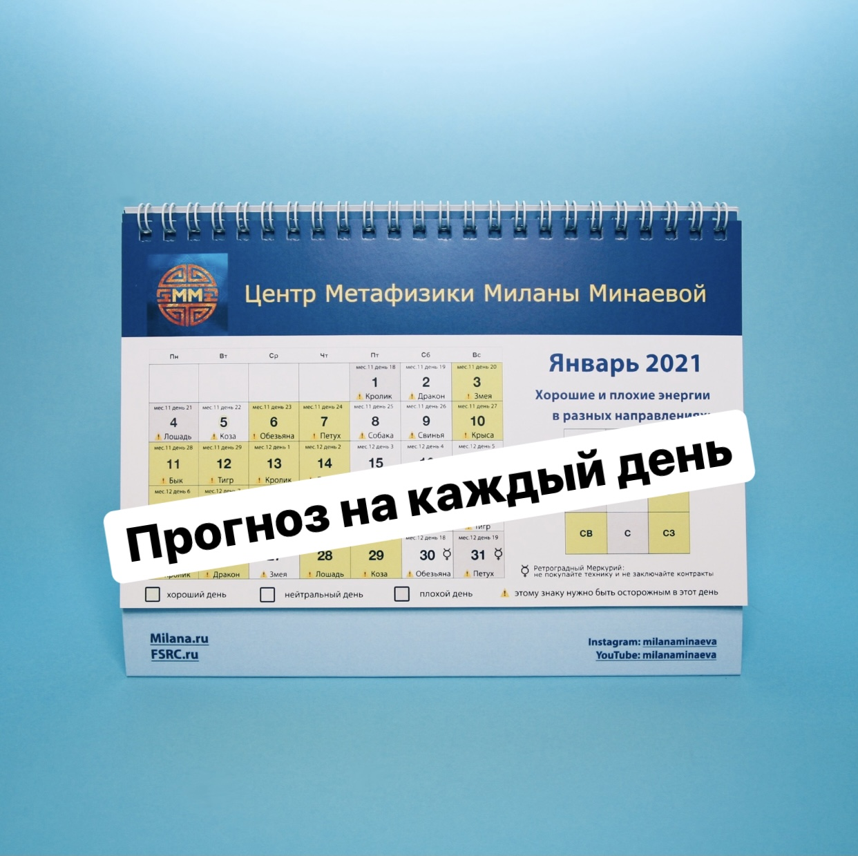 Милана Минаева - календарь - Milana.Ru