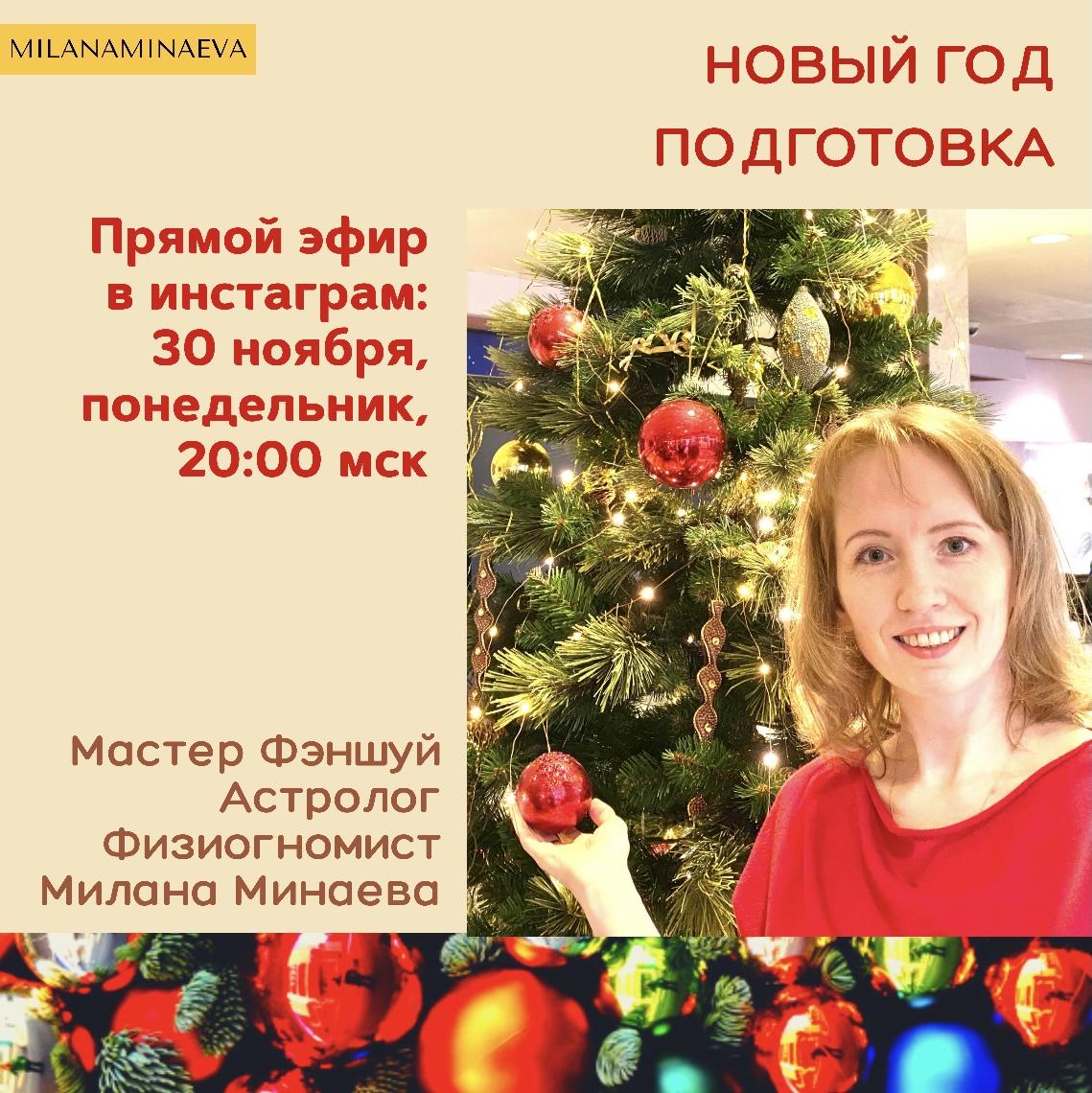 Новый год с Миланой Минаевой - подготовка - Milana.Ru