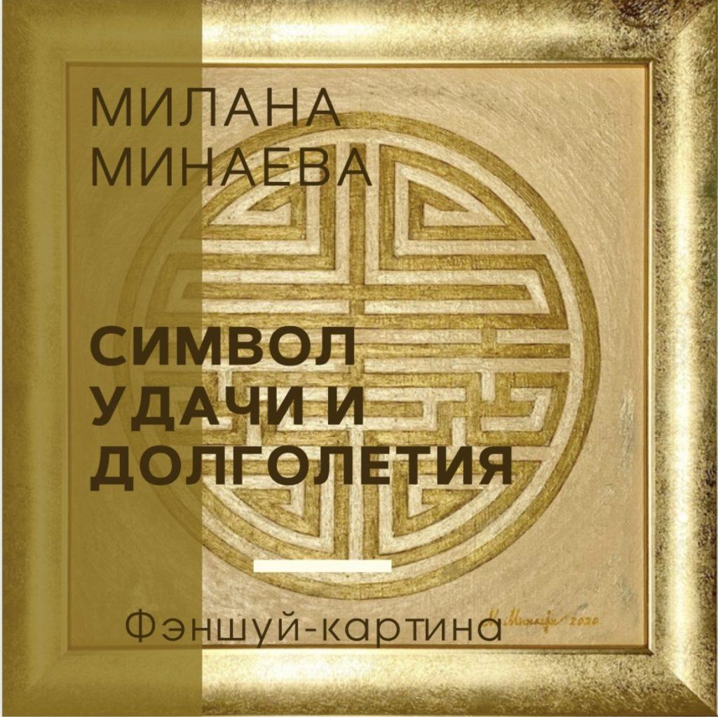 Милана Минаева - картина Символ Удачи и Долголетия - Milana.Ru