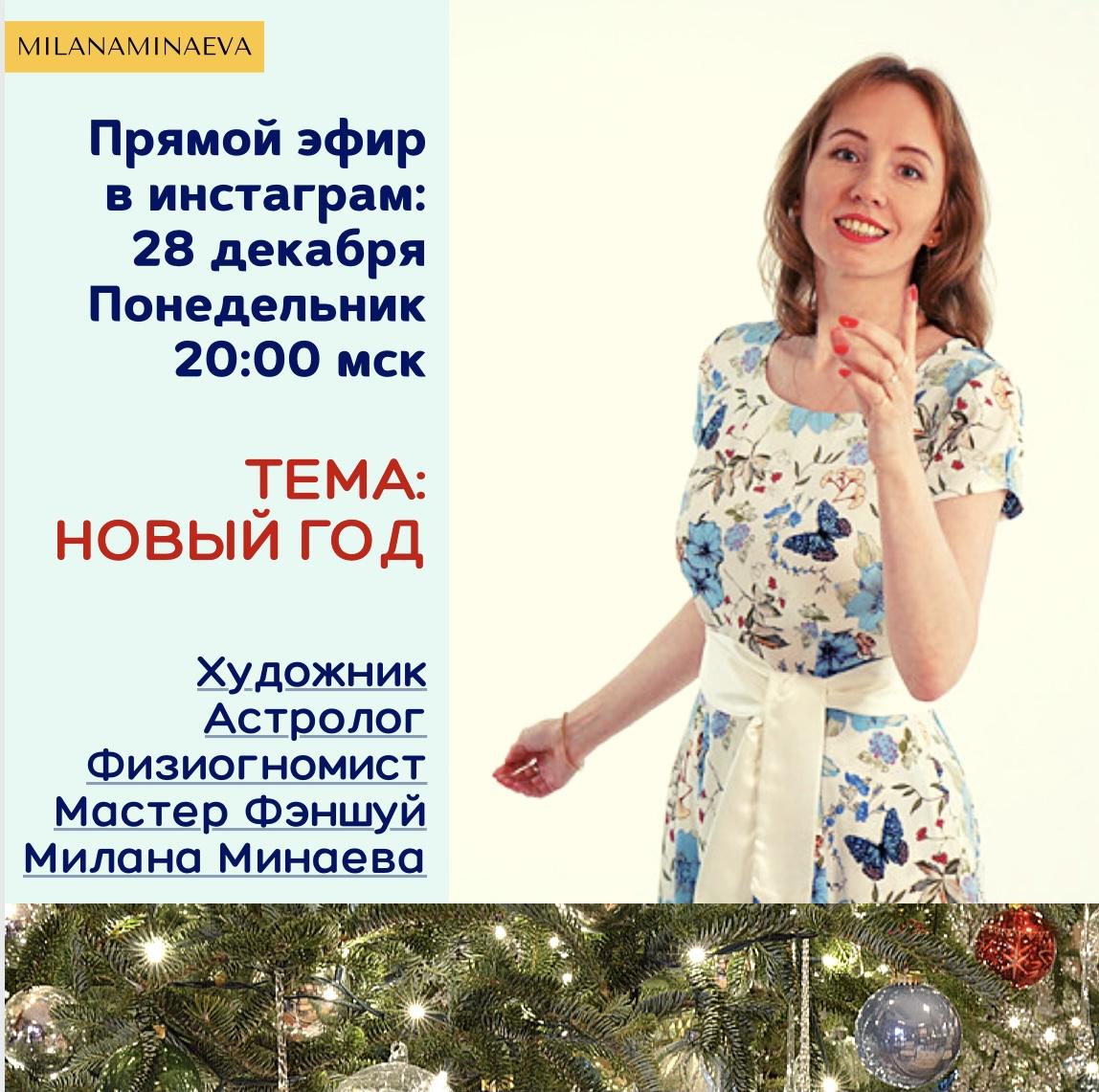 Новый год - Milana.Ru