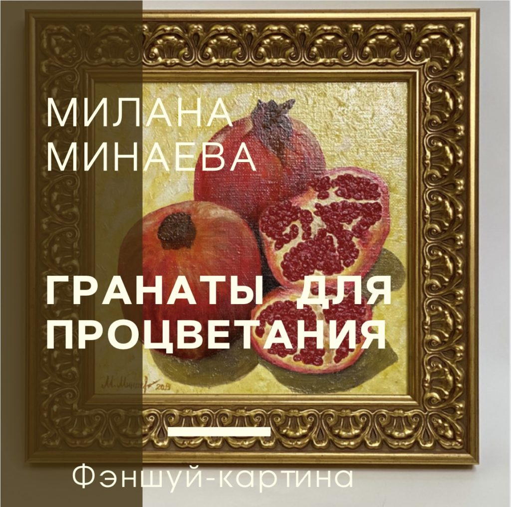 Милана Минаева - картины