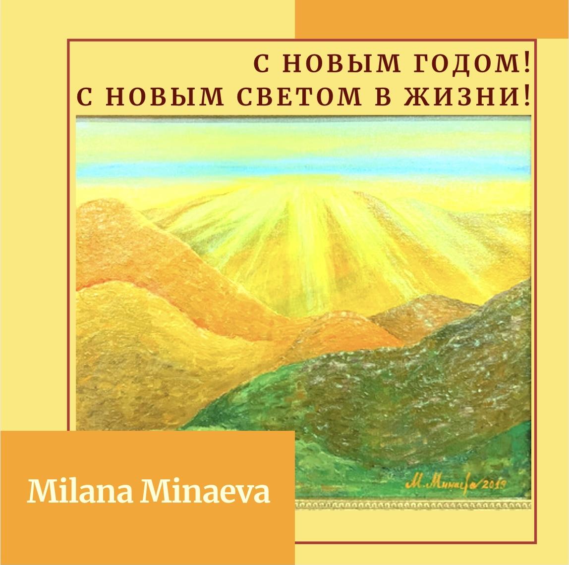 Милана Минаева - картина