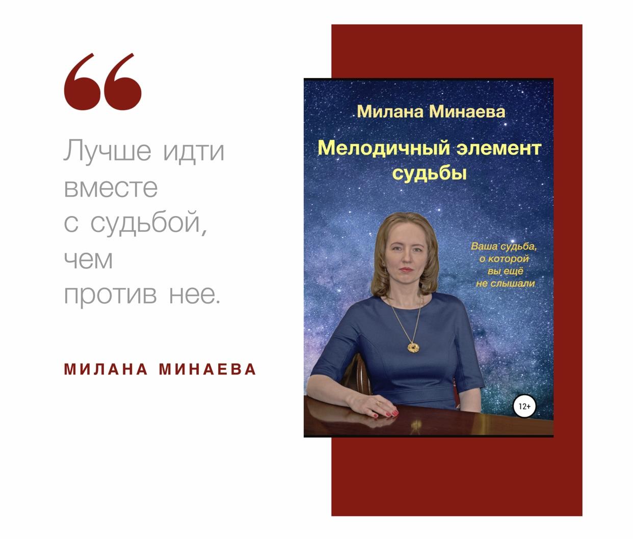 Милана Минаева - книга: Мелодичный Элемент Судьбы