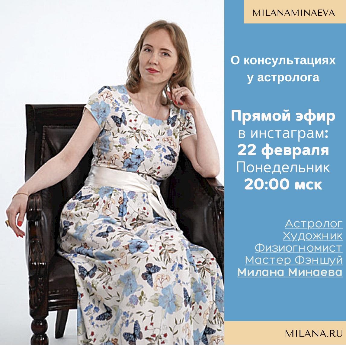 Милана Минаева - о консультациях у астролога