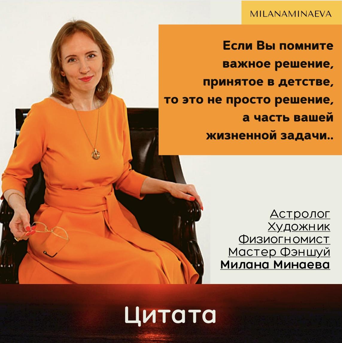 Милана Минаева - цитата