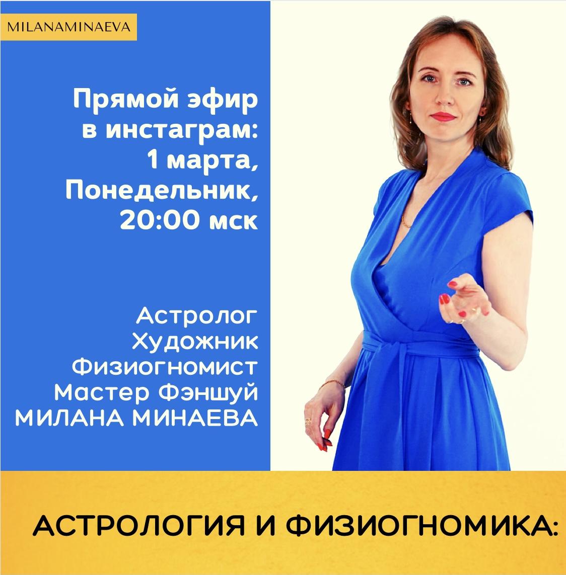 Милана Минаева - Астрология и Физиогномика - Milana.Ru
