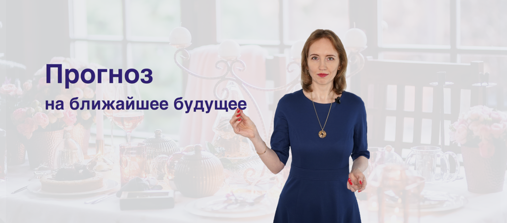 Милана Минаева - астрология - будущее - Milana.Ru