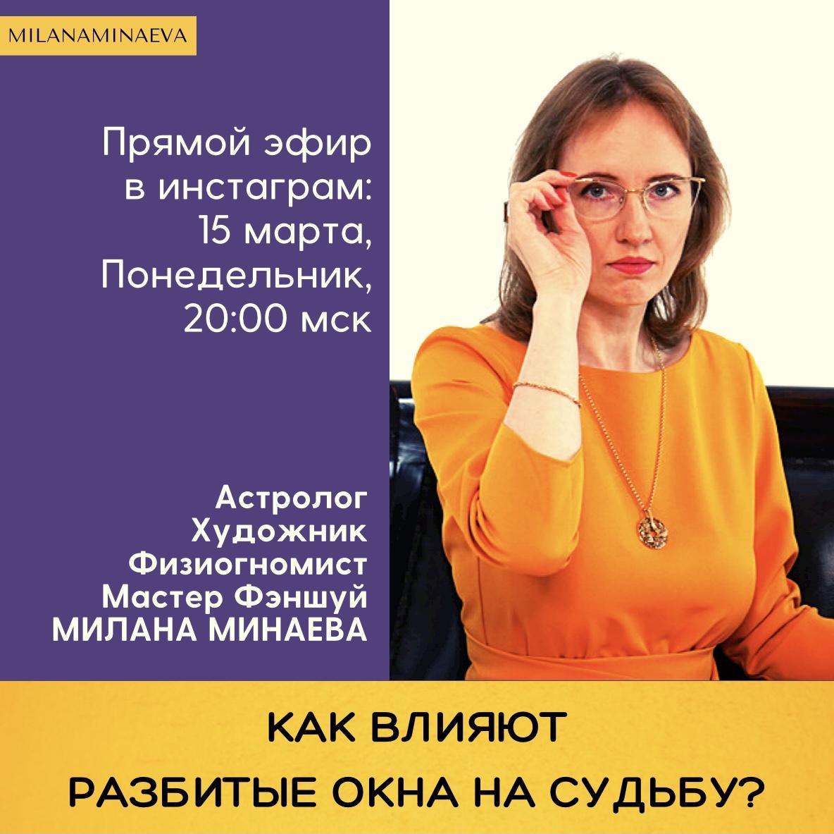 Милана Минаева - теория разбитых окон