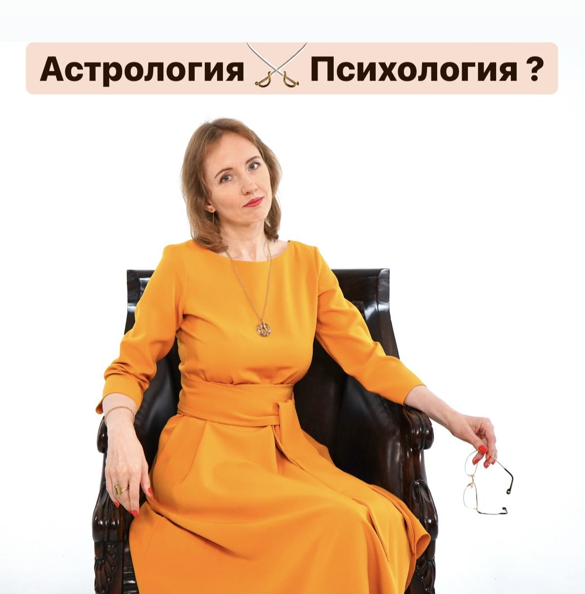 Милана Минаева - Астрология или психология - Milana.Ru