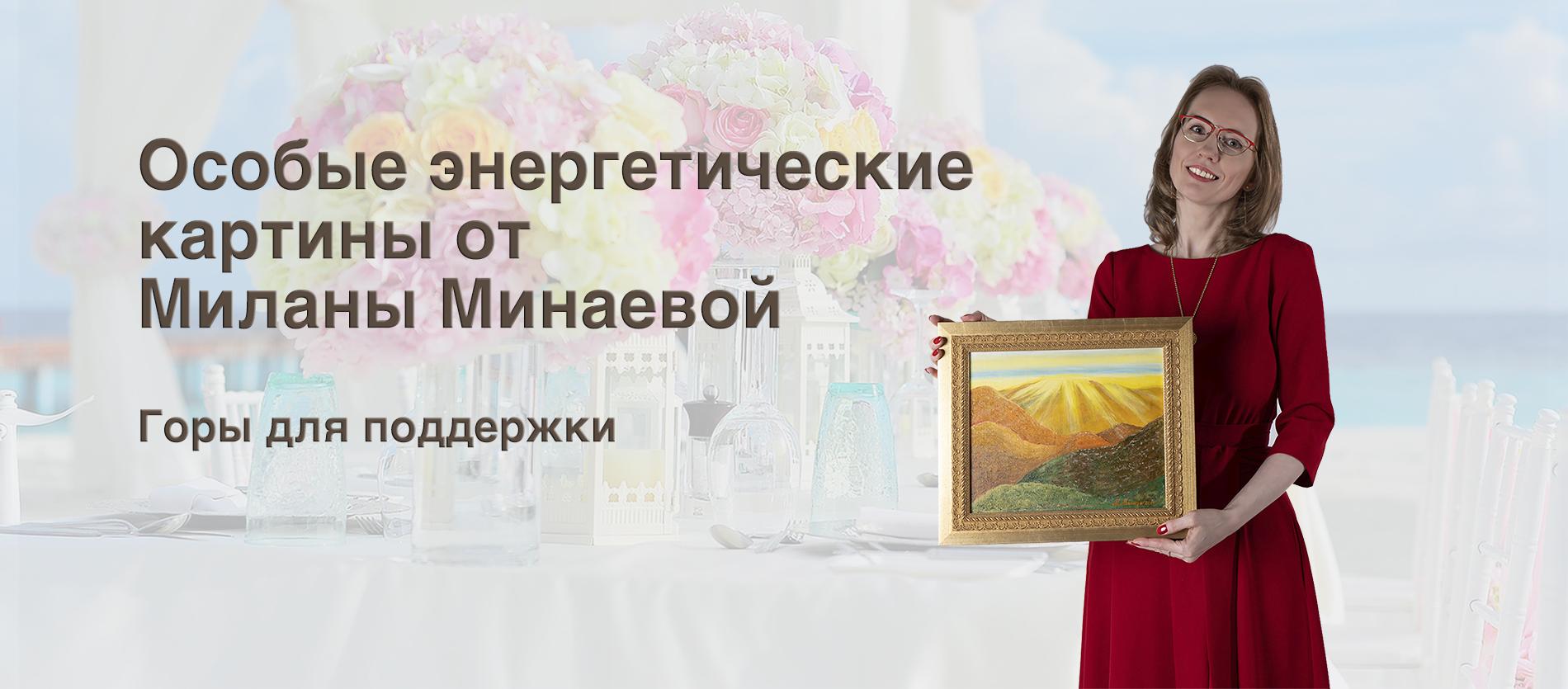 Милана Минаева - картины - Горы
