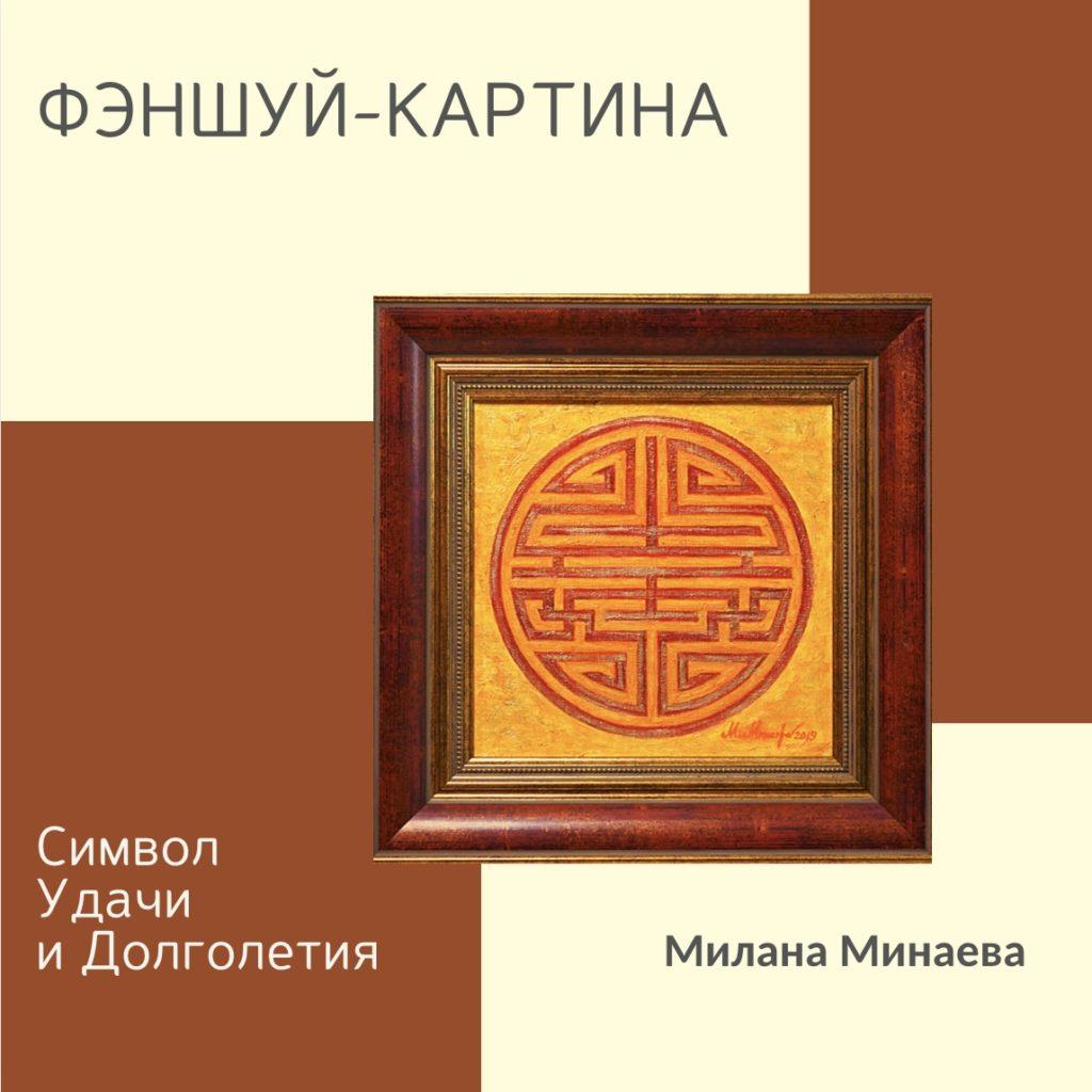 Милана Минаева • картины для удачи и долголетия - Milana.Ru