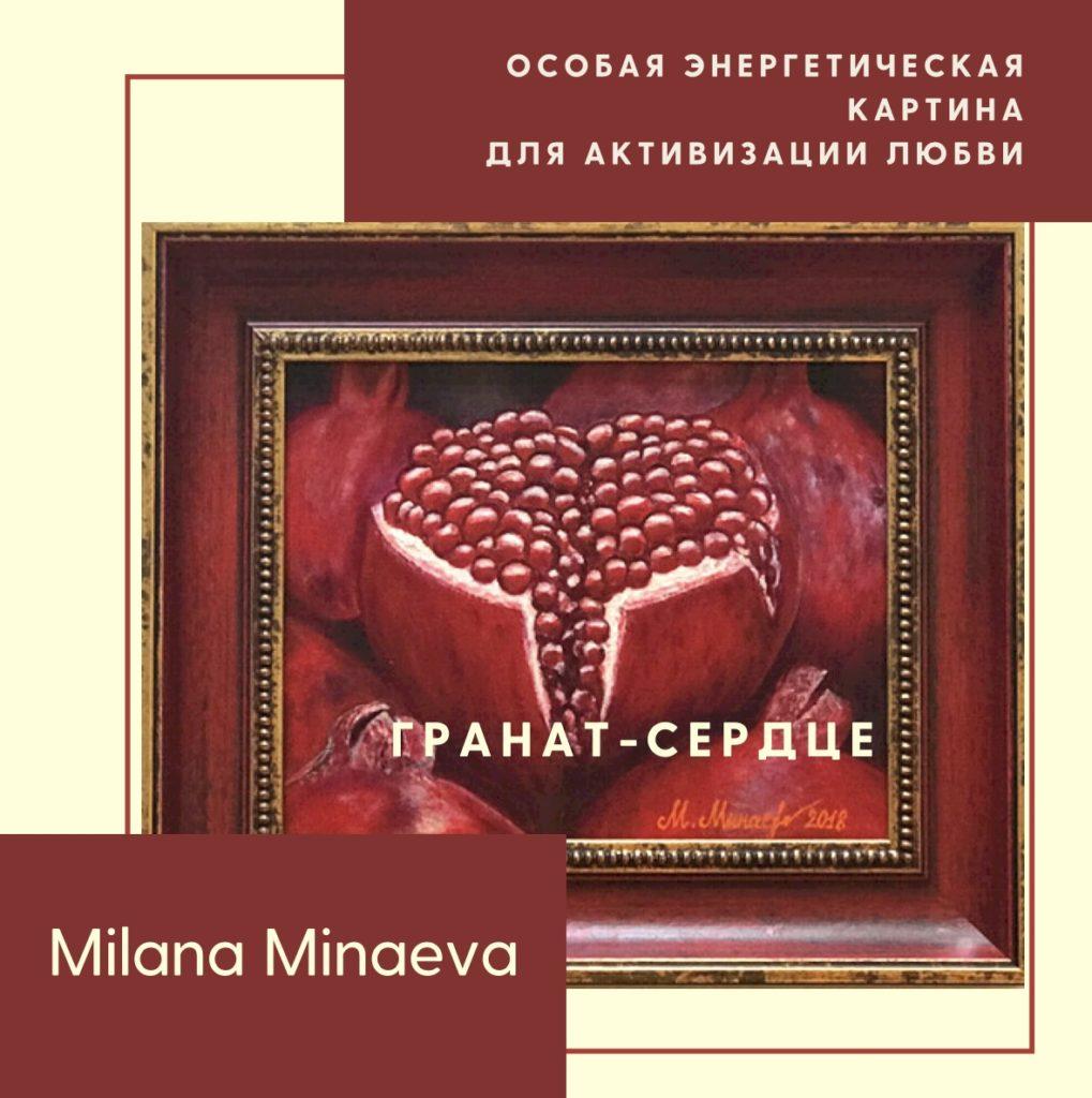 Милана Минаева • Картина для любви • Milana.Ru