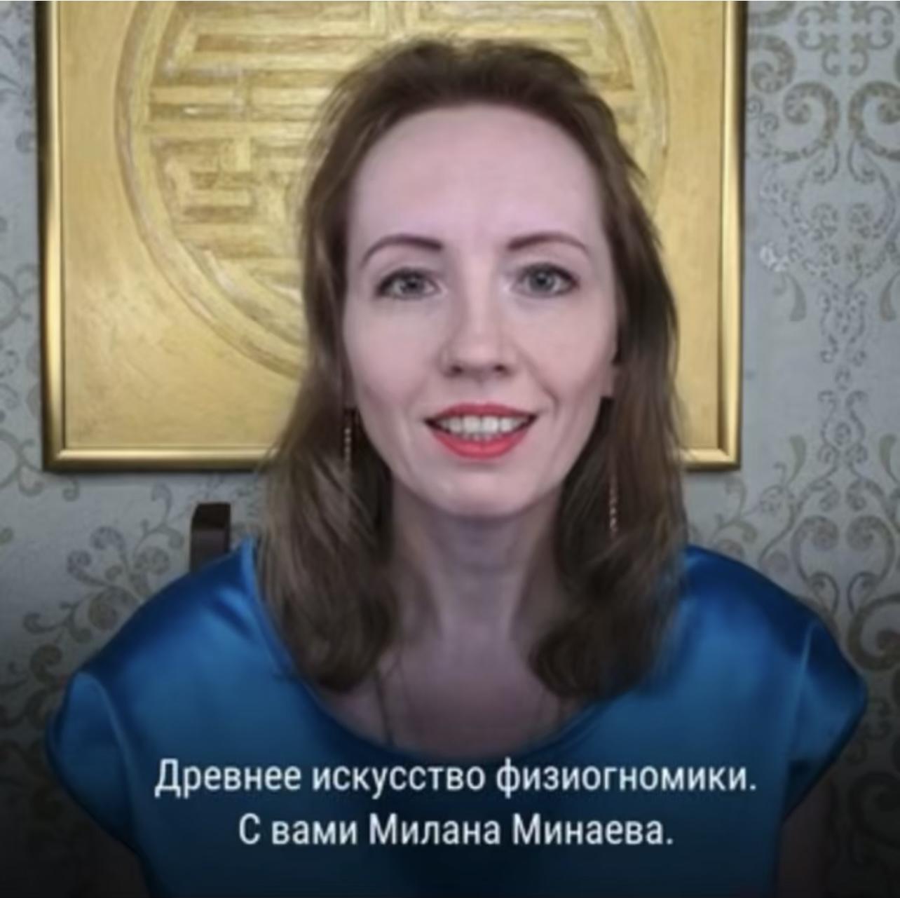 Милана Минаева - Физиогномика и пирсинг - Milana.Ru