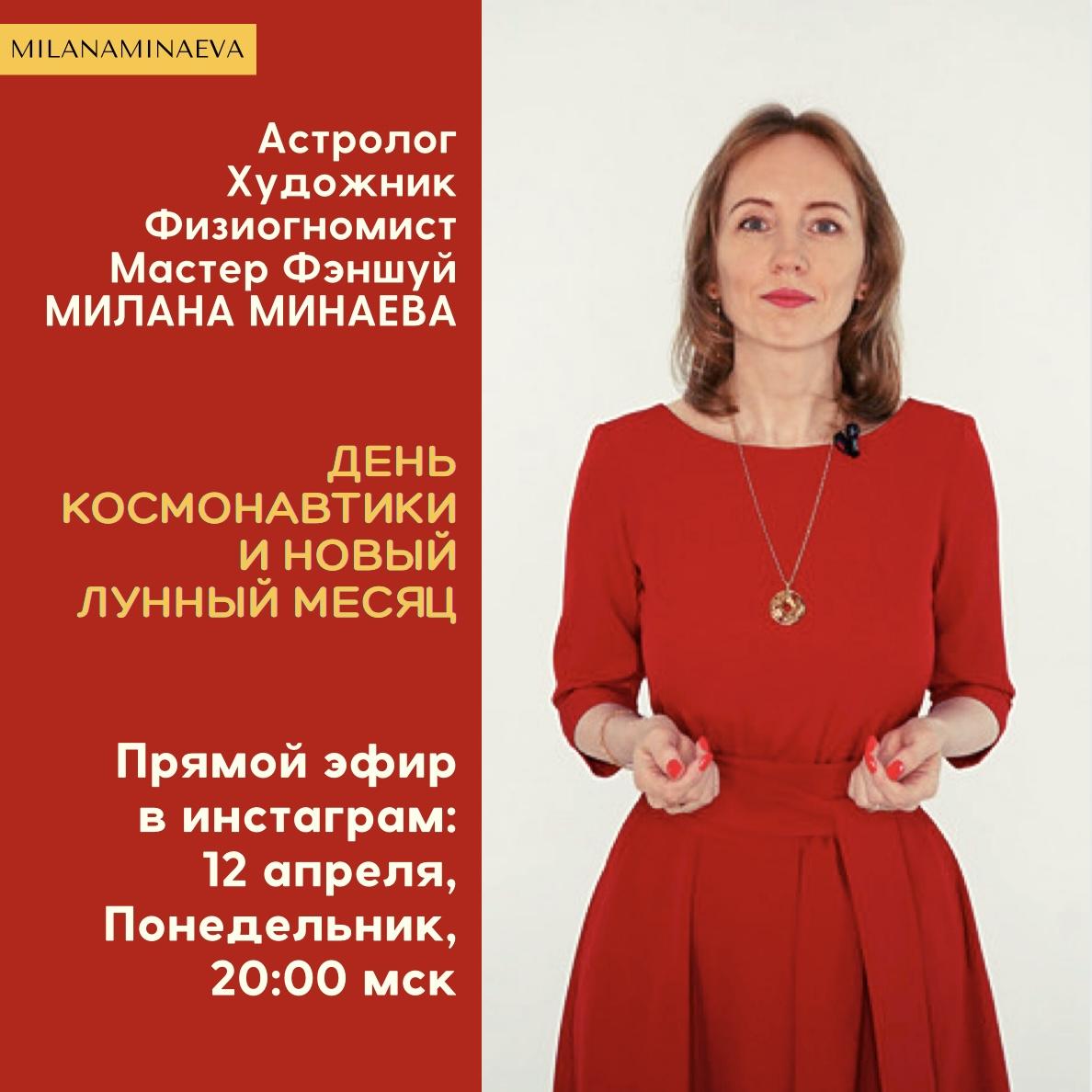Милана Минаева - о чём говорит шрам на лице Юрия Гагарина - Milana.Ru