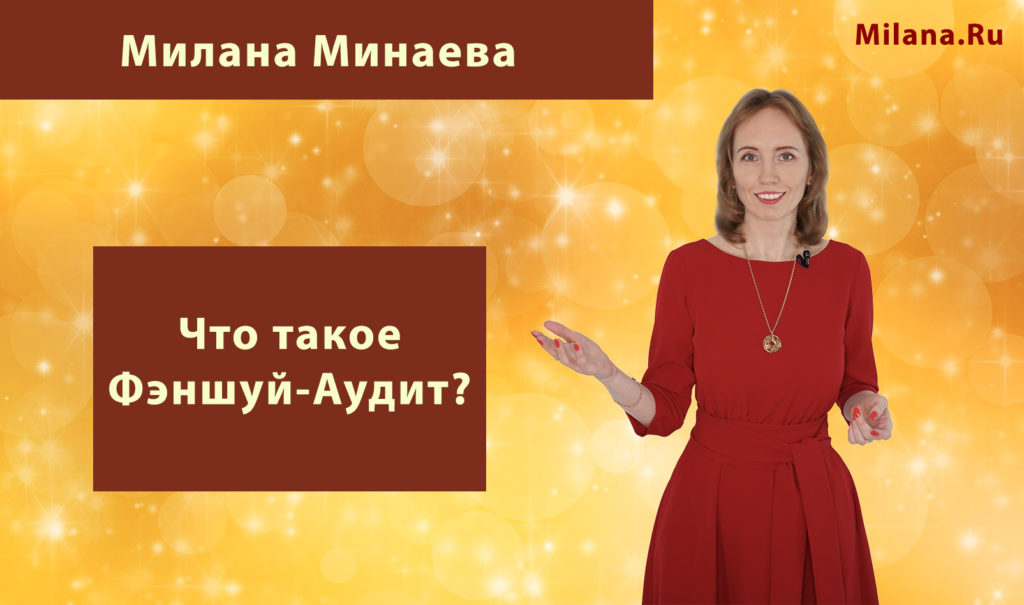 Милана Минаева - Фэншуй-Аудит - Milana.Ru