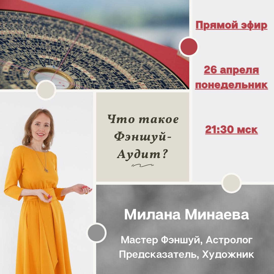 Милана Минаева - Что такое Фэншуй-Аудит - Milana.Ru