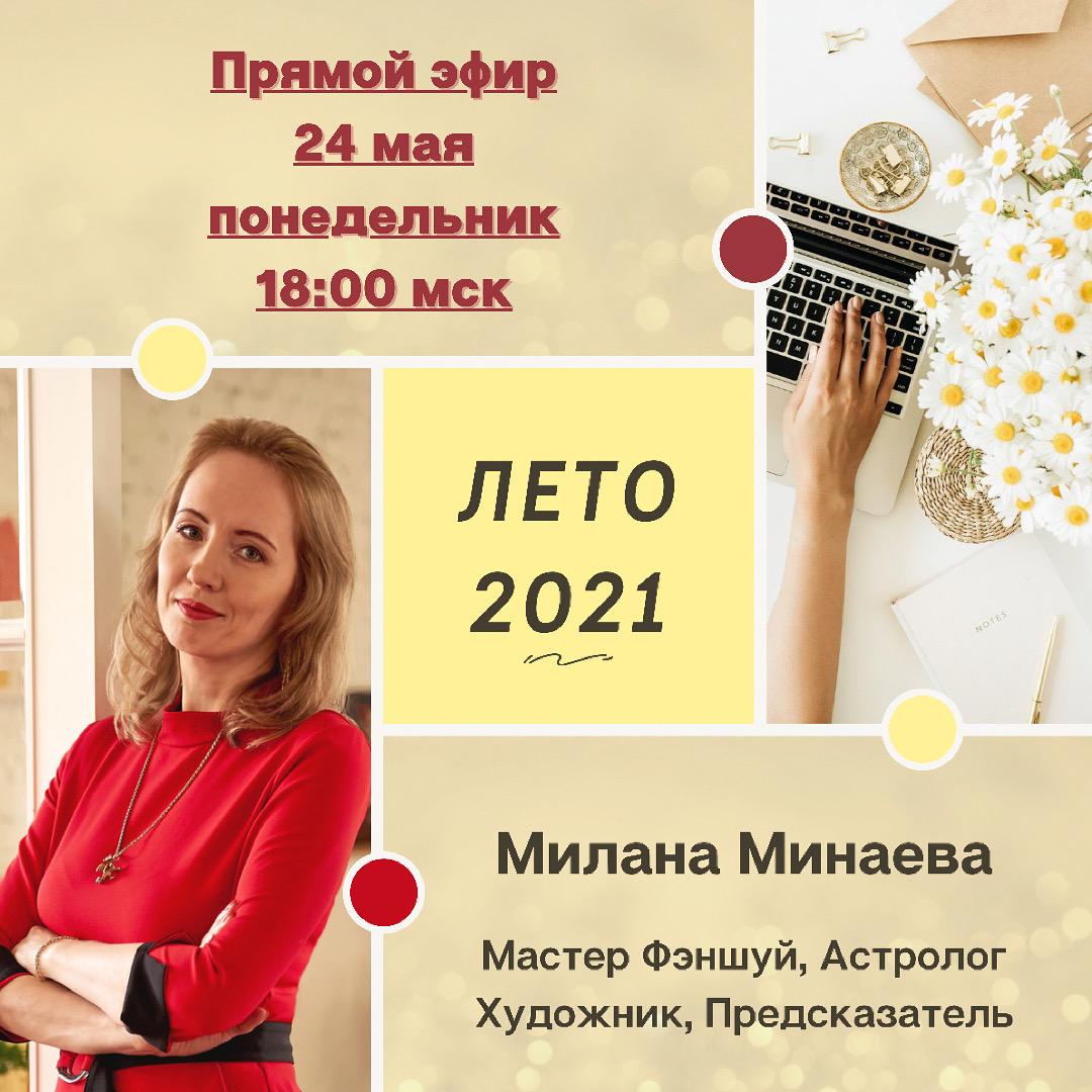 Милана Минаева - Лето 2021 - Milana.Ru