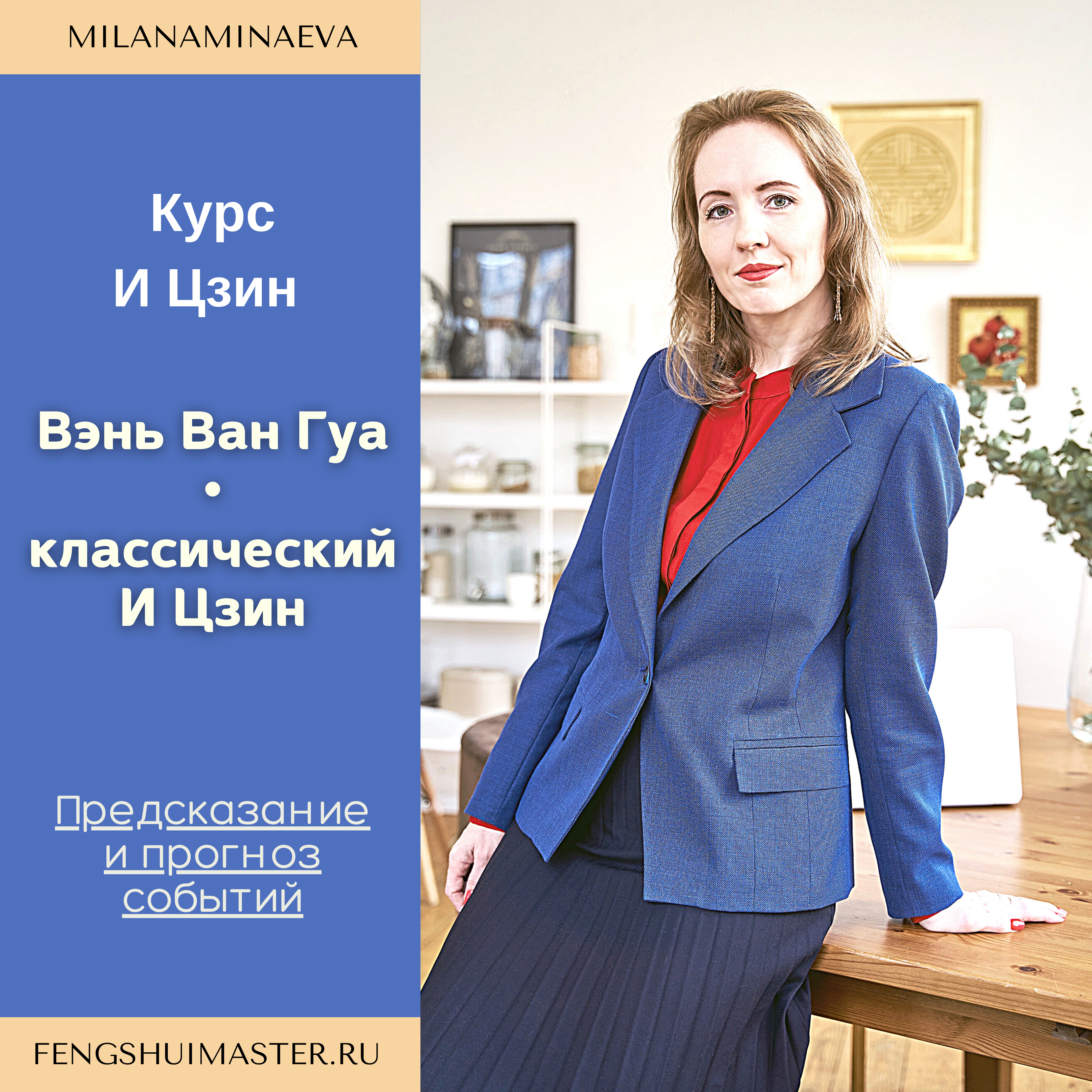 Курс И Цзин классический - Milana.Ru