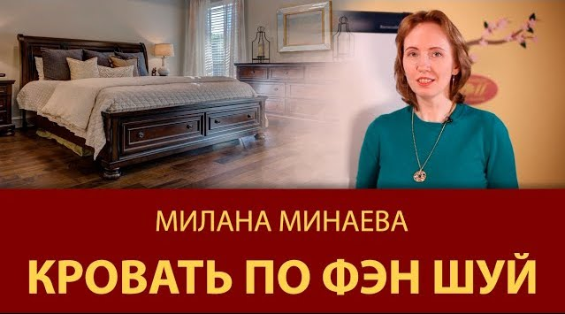 Милана Минаева - видео Дом по-Фэншуй - Milana.Ru