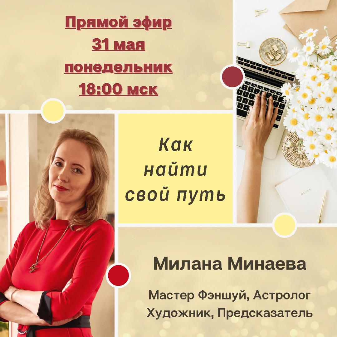 Милана Минаева - Как найти своё предназначение - Milana.Ru