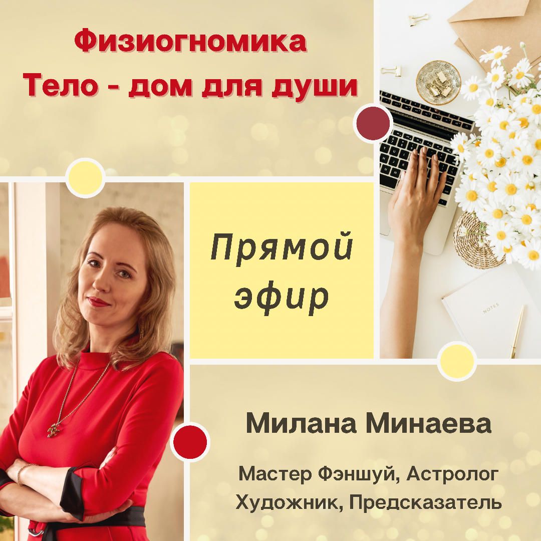Милана Минаева - Физиогномика