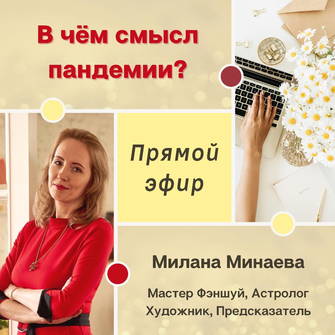 Милана Минаева - Глобальный смысл пандемии - Milana.Ru
