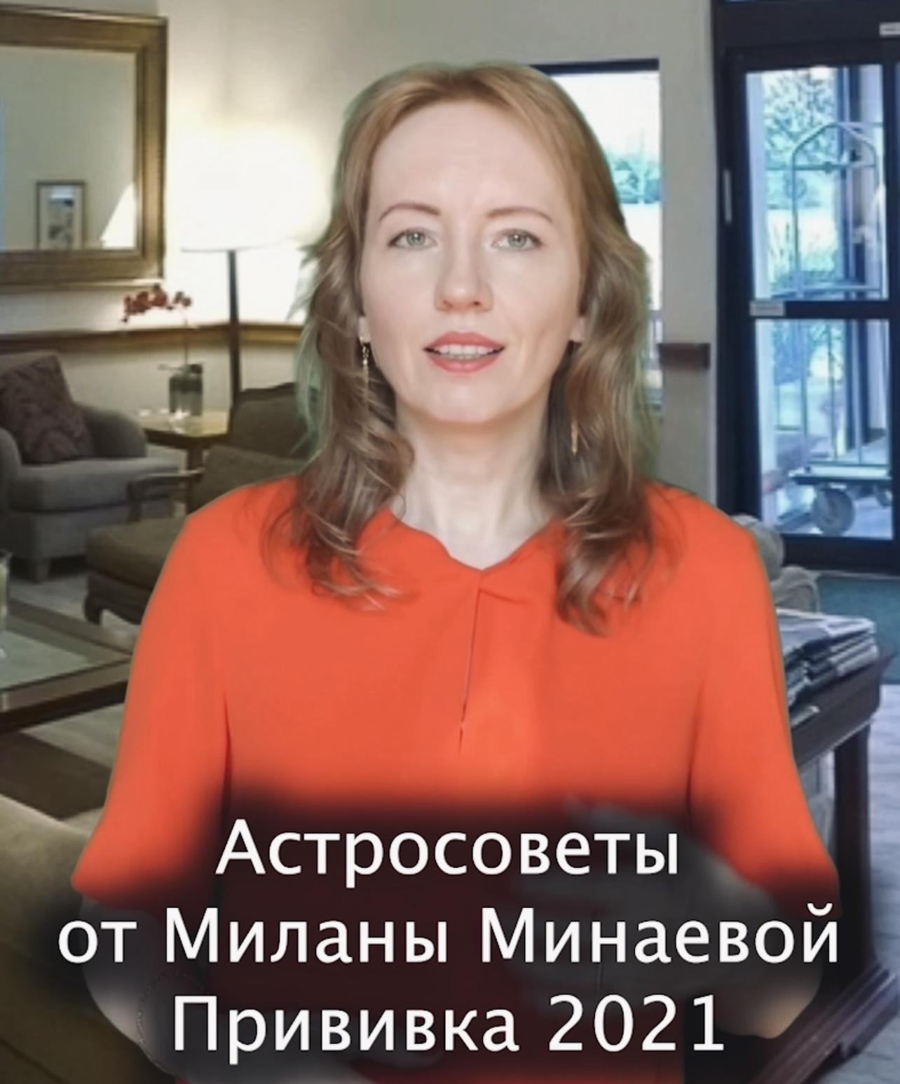 Астросоветы - Прививка-2021 - Milana.Ru
