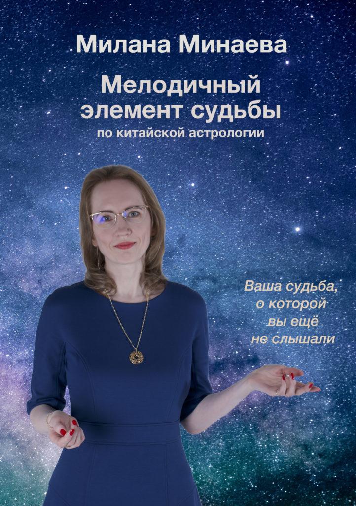 """Милана Минаева """"Мелодичный элемент Судьбы"""" - Milana.Ru"""
