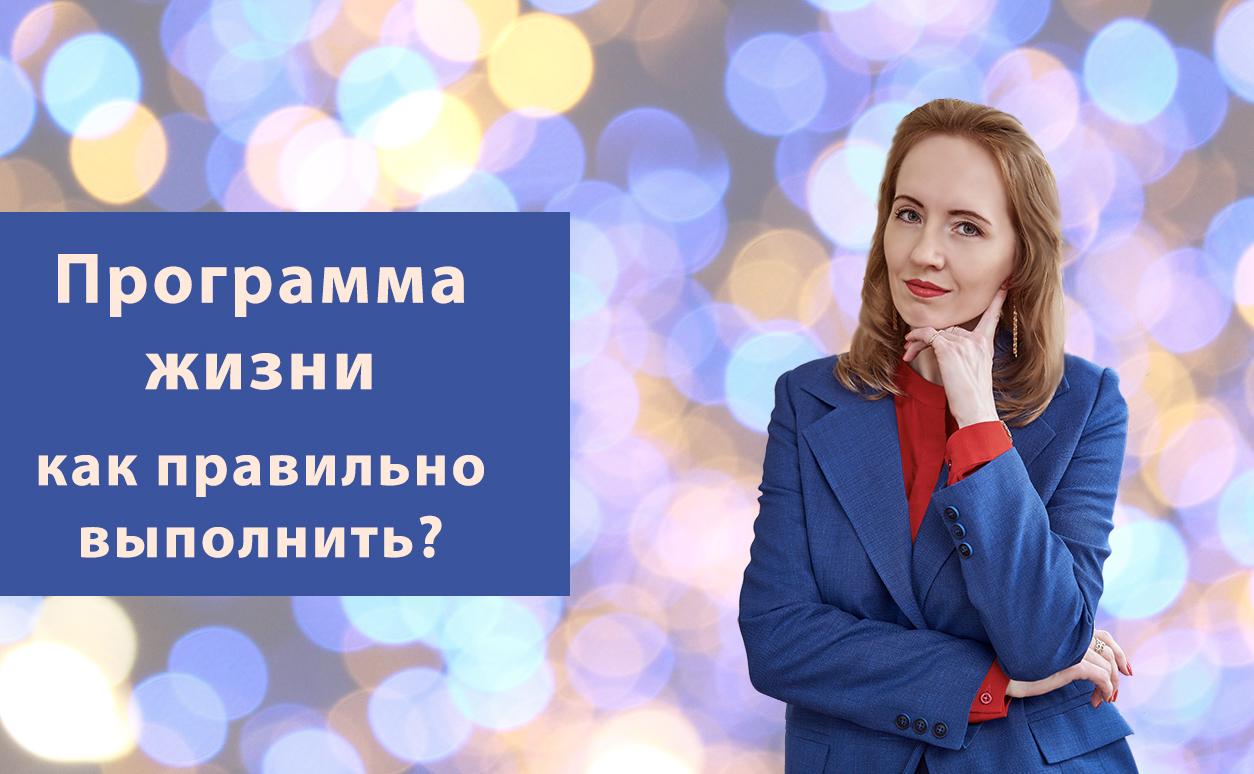 Милана Минаева: программа жизни • Milana.Ru