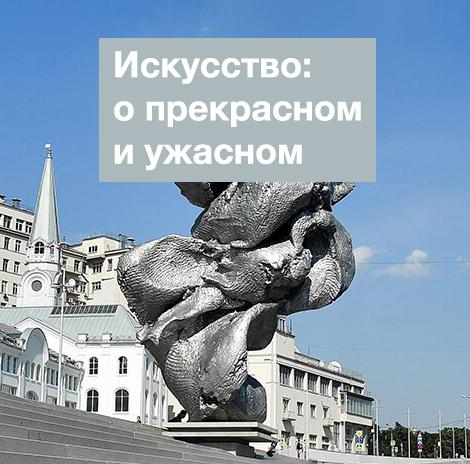 Влияние искусства - скульптура на Болотной - Milana.Ru