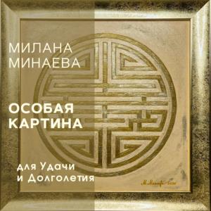 Милана Минаева: картина Удачи и Долголетия • Milana.Ru
