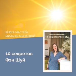 """Книга Мастера Миланы Минаевой """"10 секретов Фэн Шуй"""" - Milana.Ru"""