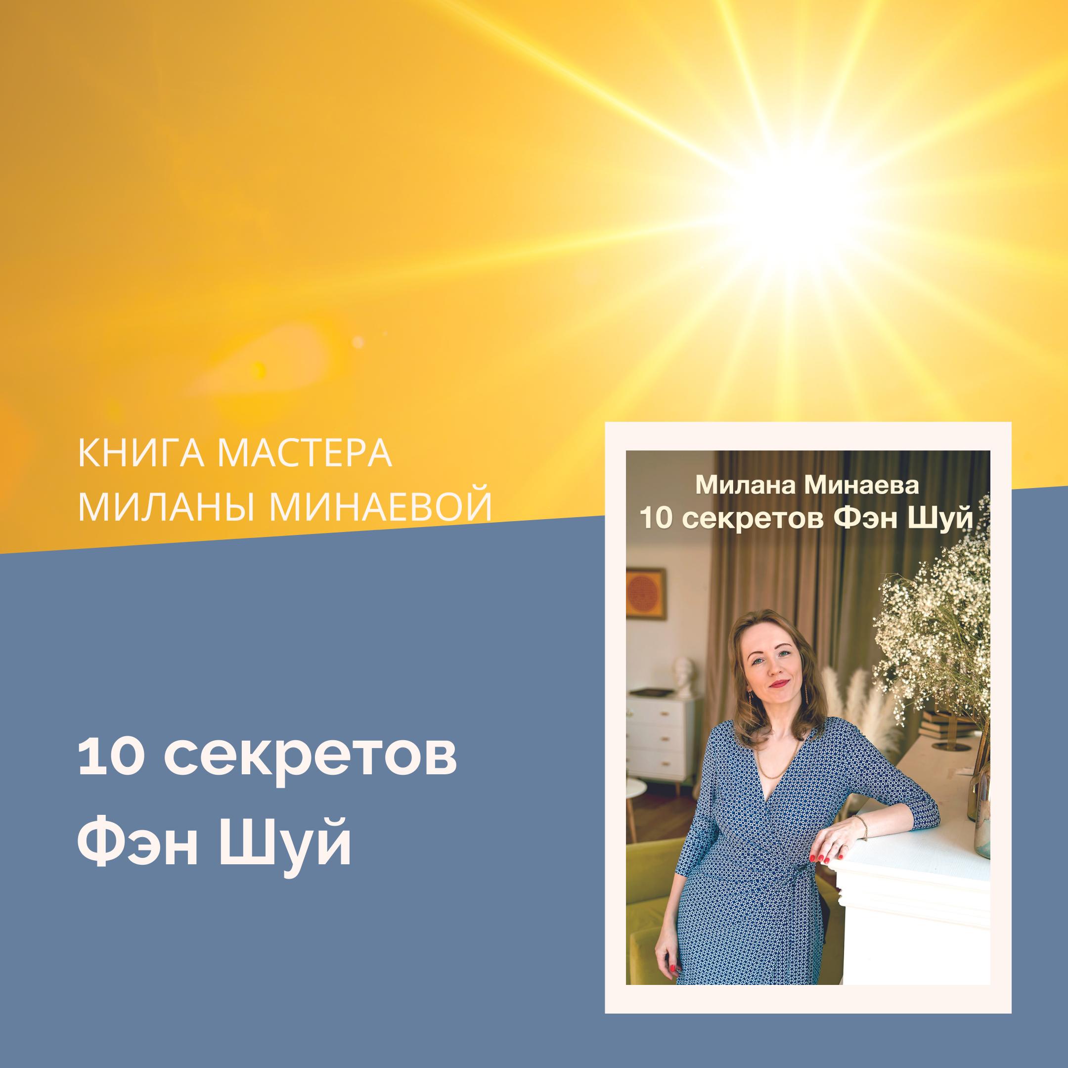 """Милана Минаева """"10 секретов Фэн Шуй"""" - Milana.Ru"""