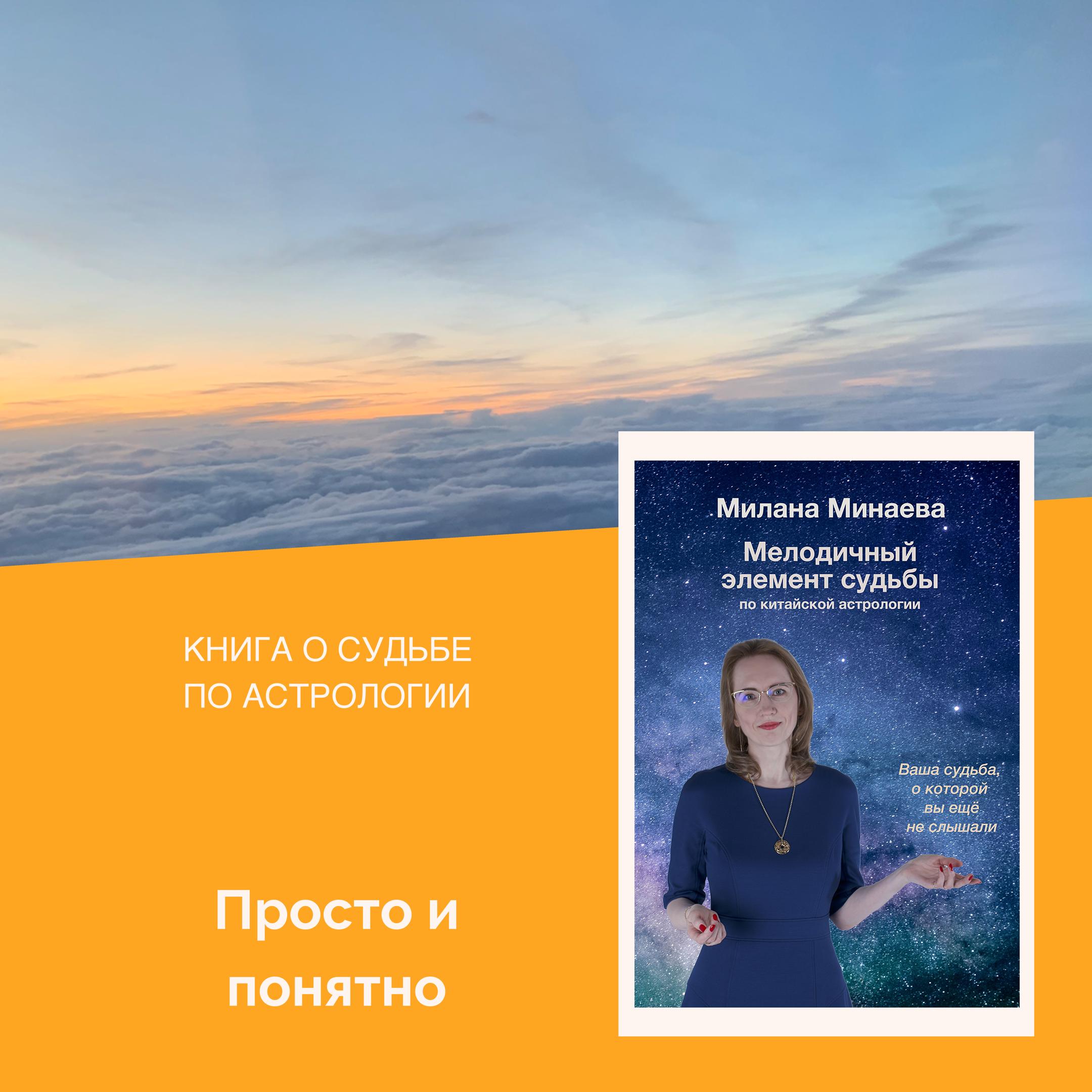 Книга о китайской астрологии • Milana.Ru